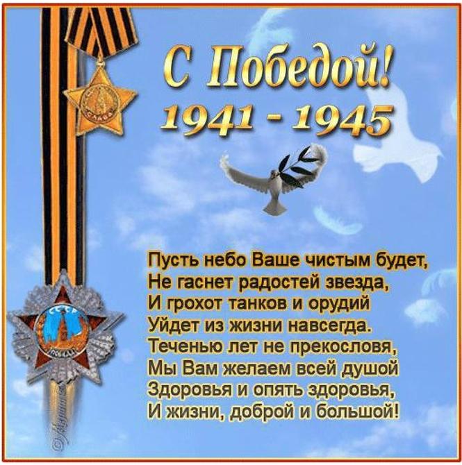 Поздравление с 9 мая для ветерана